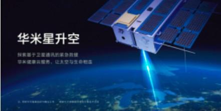 华米科技首颗卫星华米星正式发射成功