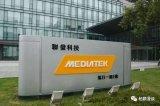 联发科P90要获得中国手机企业支持有难度