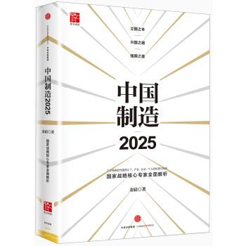 智能制造是我国实现中国制造2025国家战略的重要...