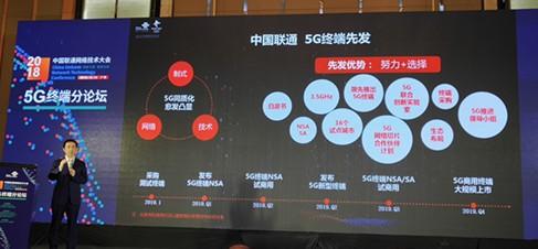 中国联通已具备5G终端的先发优势第一批5G终端必将是联通首发