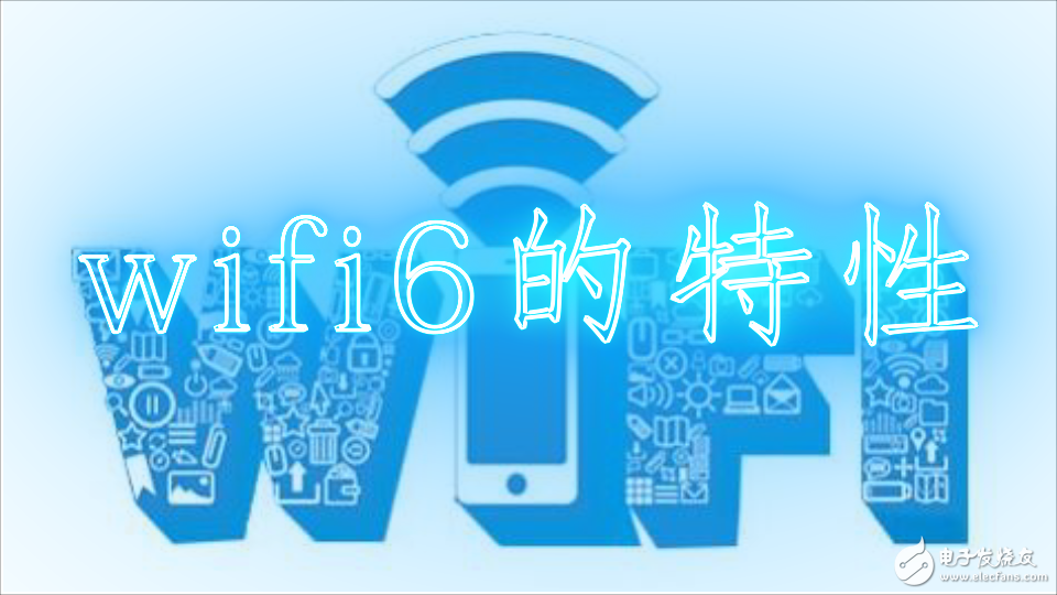 wifi6的特性