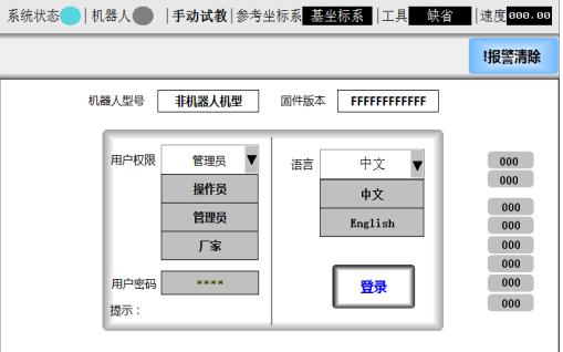 机器人Rt800示教器的操作用户手册资料免费下载