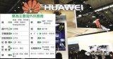 台湾官方:目前没有全面禁止华为的计划