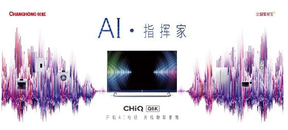 CHiQ人工智能电视Q6K系列发布 正式开启AI4.0时代