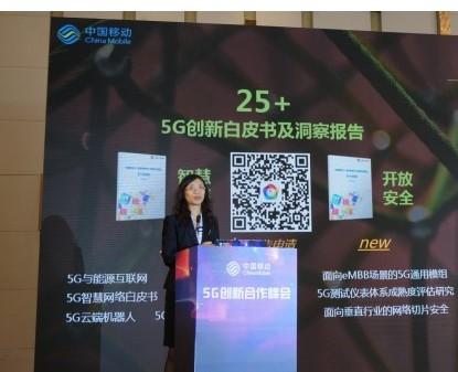 中国移动5G联创中心全新升级6大能力全面推动5G走向成熟
