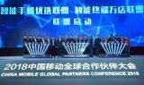 中国移动发布泛智能产品白皮书三大升级助力终端产业共生共赢