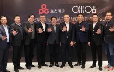 中国移动咪咕与东方明珠达成合作协议将共同为下一代沉浸体验赋能