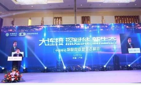 中国将成为全球最大的移动蜂窝物联网连接市场