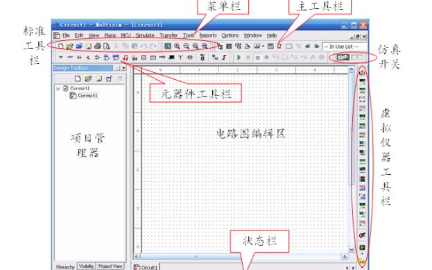 Multisim教程之Multisim进行模拟电路仿真的基本方法概述