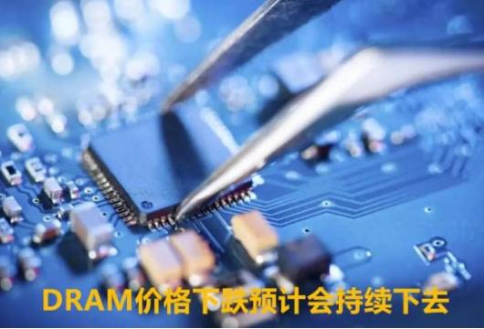 DRAM连涨之后持续下跌 各大厂商已做好准备