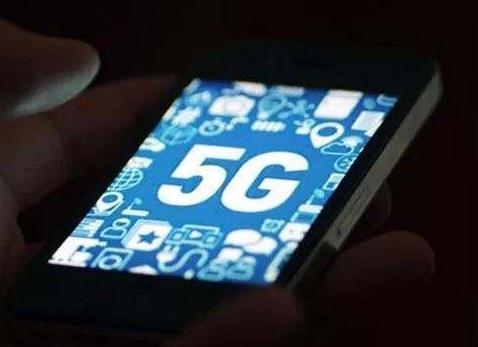 2019年5G预商用阶段 5G手机的价格预计会在8000元以上