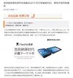 柔宇科技3个月订单增加40亿,柔性市场开始爆发