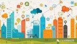 探析物联网的根本优势及应用领域