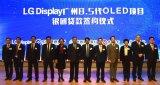 LGD广州OLED生产线获中国银行团巨额贷款