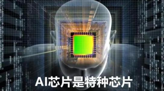 英特尔投资无数发力AI生态 AI芯片大有替代传统...