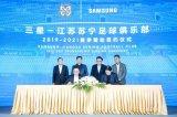 三星电子与中超劲旅江苏苏宁足球俱乐部签约,进一步强化三星电子和消费者的沟通