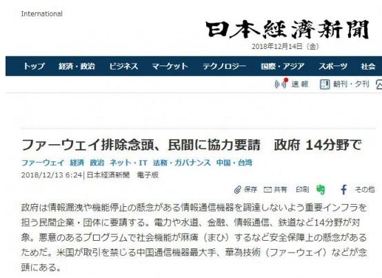 日本政府要求本国民营企业禁止使用华为和中兴通信设备