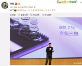 Z5s将成为本年度第二款在联想总部发布的手机产品