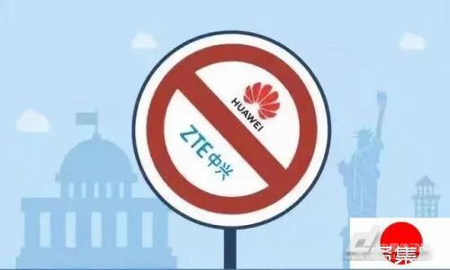 日本计划禁止政府购买华为和中兴通讯的5G设备