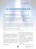 5G RAN引入及演进方式的优劣势分析