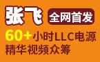 张飞LLC电源众筹全网首发