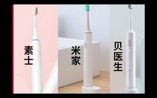 围观这三款电动牙刷拆解,工程师绝对不会后悔!