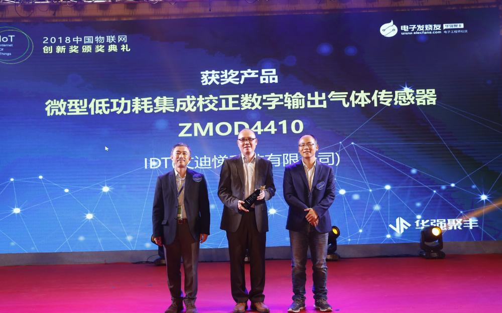 IDT 气体传感器与无线电源发送器荣膺 Elecfans 物联网大会技术创新奖