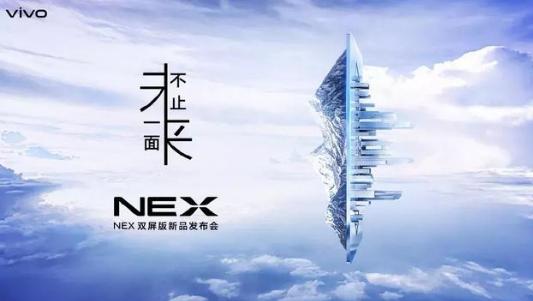 扛鼎之作vivo NEX双屏版发布 将采取前后双屏的设计