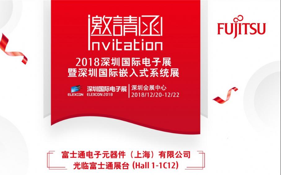 ELEXCON 2018即将到来,Fujitsu...