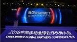 中国移动在标准、技术、建网、应用等领域加快布局