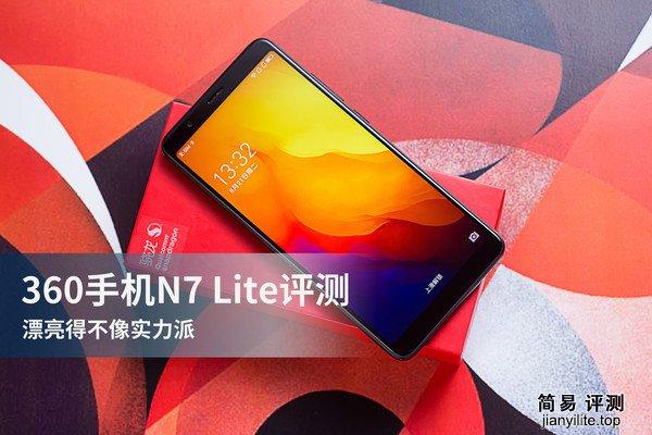 360手机N7Lite评测 有着成为爆款的巨大潜质