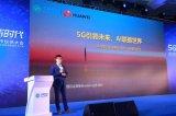 华为首次展示了5G端到端商用系统,为中国移动的5G建设保驾护航