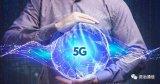 三大运营商已经获得全国范围5G中低频段试验频率使用许可