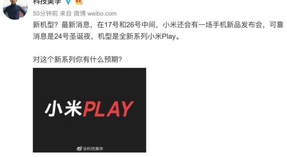 小米将推出一款新品手机小米Play其摄像头拥有4...