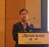 瑞萨电子在中国召开了下半年度巡回研讨会
