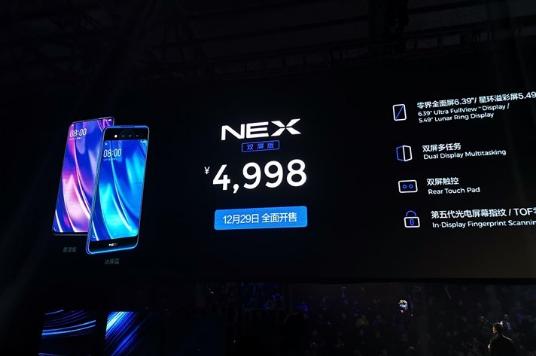 vivo NEX双屏版搭载了高通骁龙845处理器 支持双屏多任务