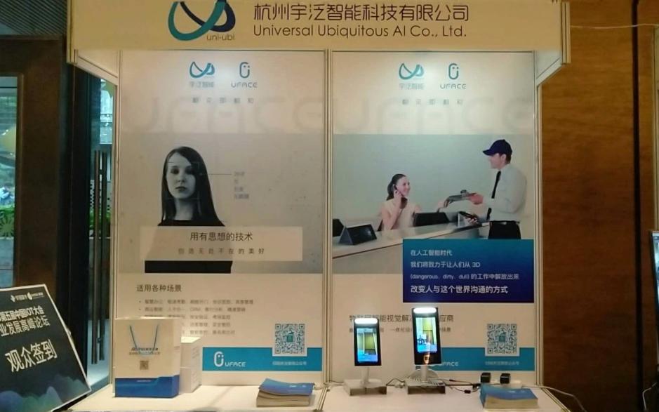 宇泛智能亮相第五届中国物联网大会