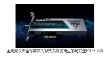 金泰克携全球首款可变速PCI-E SSD全力进军高端游戏市场
