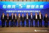 中国移动携手产业伙伴共同绘制5G时代新蓝图