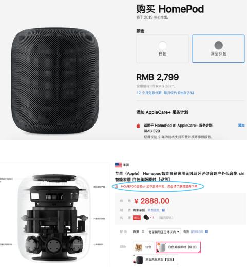 苹果HomePod智能音箱将于2019年年初推出...