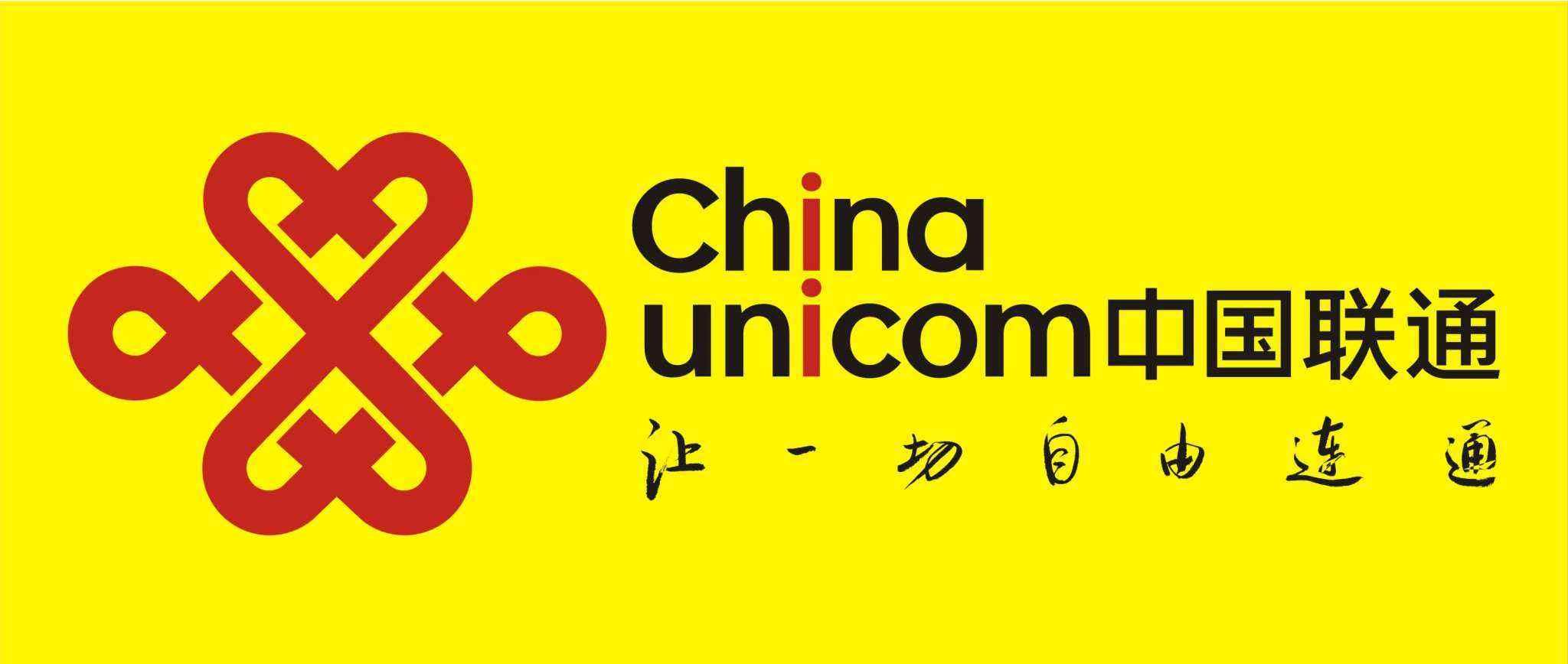 中国联通秉持五新联通发展理念推动云网一体转型发展思路