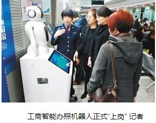 西北首批工商智能办照机器人上岗 轻松实现业务咨询及登记注册办理