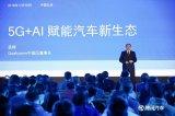 《5G+AI 赋能汽车新生态》的主题演讲