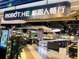 阿里京东战略布局机器人餐厅