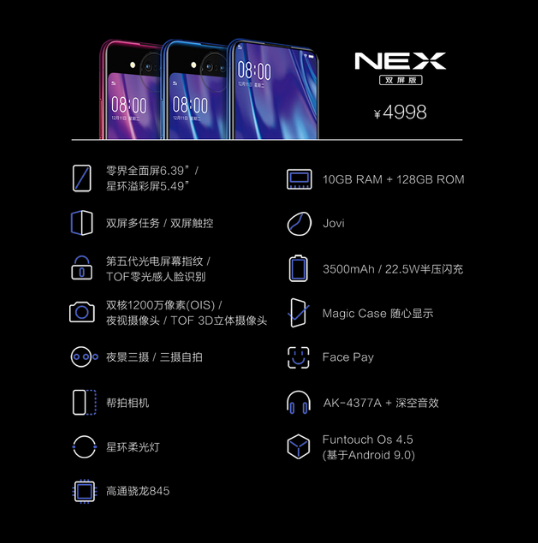 vivo NEX双屏版采用双面解锁方案 再次向高端市场发起进攻