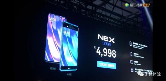 vivo NEX双屏版正式发布 新增了双屏触控功能
