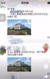 韓國三星電子位于天津的手機制造工廠將于12月31日正式停產