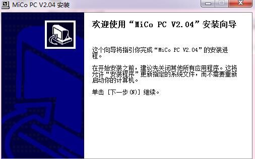 MiCo PC V2.04应用程序软件免费下载