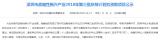 深圳市战略性新兴产业扶持PCB企业