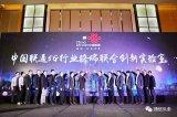 中国联通发布5G终端战略